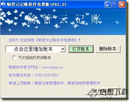 畅管云记账2.0 绿色版_wishdown.com
