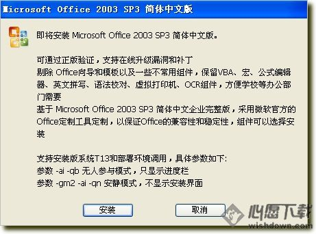 Microsoft Office 2003 SP3 五合一精简版_wishdown.com