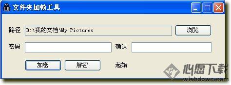 文件夹加锁工具1.0 绿色版_wishdown.com