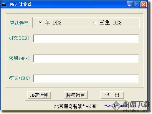 DES计算器1.0 绿色版_wishdown.com