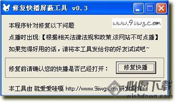 修复快播屏蔽工具v0.3 绿色版_wishdown.com