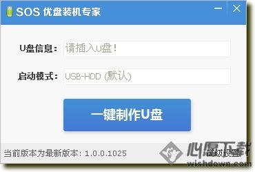 一键还原优盘装机专家1.0 安装版_wishdown.com