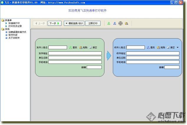 飞豆快递单打印软件 v7.0.2 官方免费版
