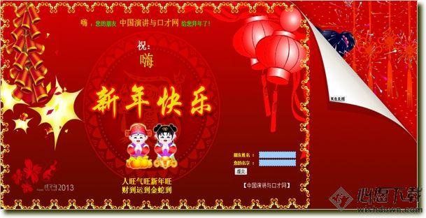 2013蛇年新春贺卡flash程序_wishdown.com