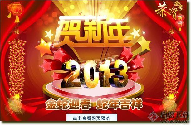 2013新年flash贺卡_wishdown.com