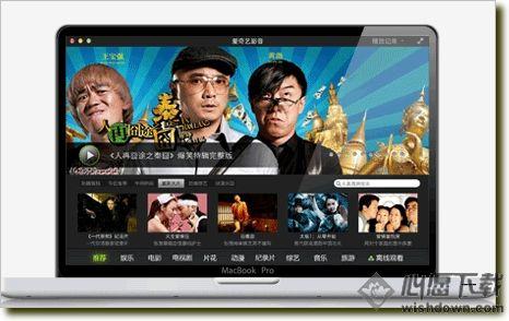 爱奇艺影音Mac版V4.1.14 官方最新版_wishdown.com
