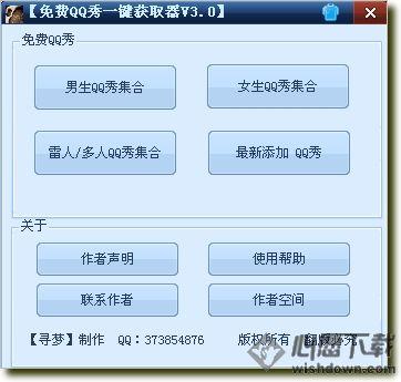 寻梦免费QQ秀一键获取器v3.0 绿色版_wishdown.com