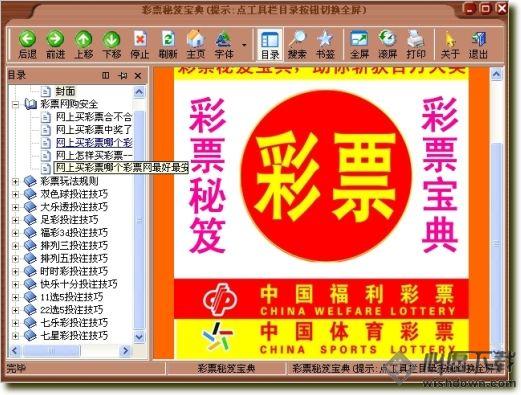 彩票秘笈宝典1.0 绿色版_wishdown.com