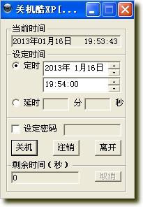 定时关机酷V3.0 绿色版_wishdown.com