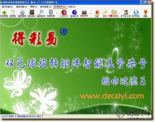得彩易双色球智能选号王7.12 官方安装版_wishdown.com