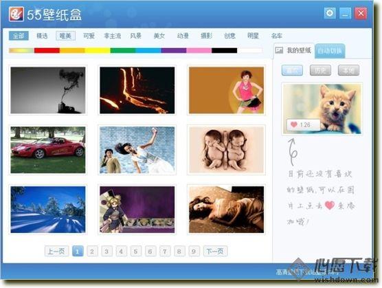 55壁纸盒v2.7 官方版_wishdown.com