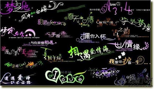 中文艺术字PSD素材_wishdown.com