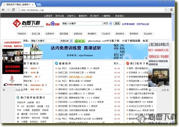 谷歌浏览器24.0.1312.52 Stable 多语绿色便携版_wishdown.com