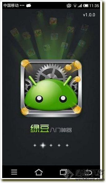 绿豆八门神器1.0 Android版_wishdown.com
