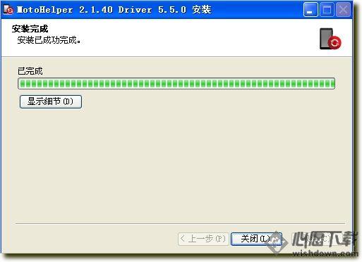 MotoHelper_摩托罗拉手机USB驱动v5.5.0 官方中文版_wishdown.com