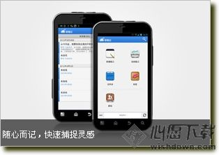 轻笔记安卓版4.0 Android版_wishdown.com