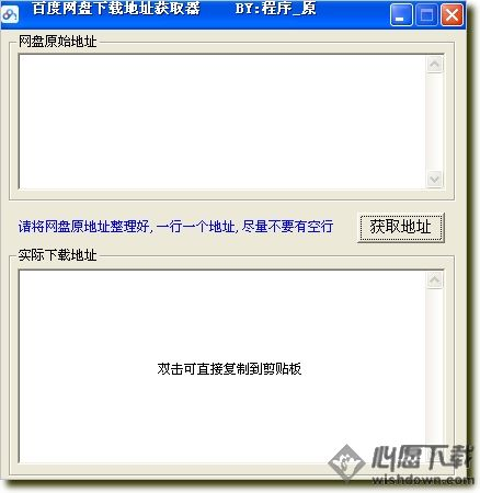 百度网盘下载地址获取器2.0 绿色版_wishdown.com