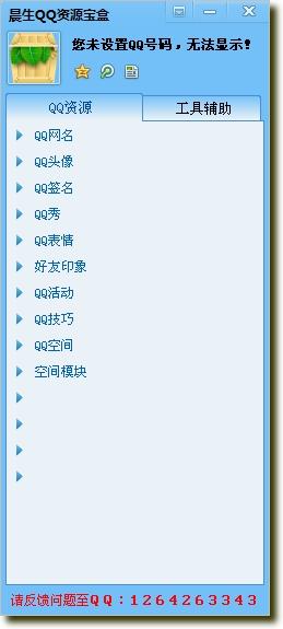 晨生QQ资源宝盒V1.0 绿色版_wishdown.com