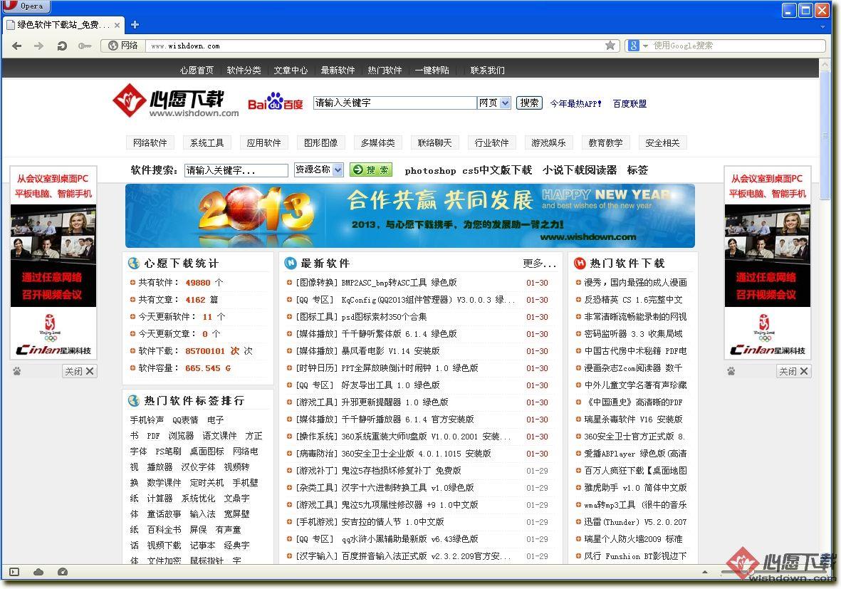 10款好最好的电脑浏览器推荐(第3图) - 心愿下载