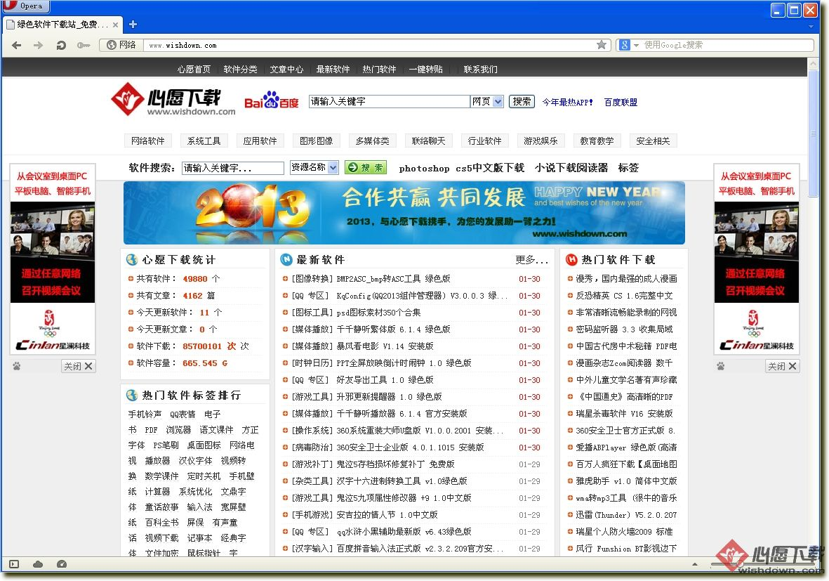 opera浏览器官方下载 v55.0.2994.23 Beta 官方版