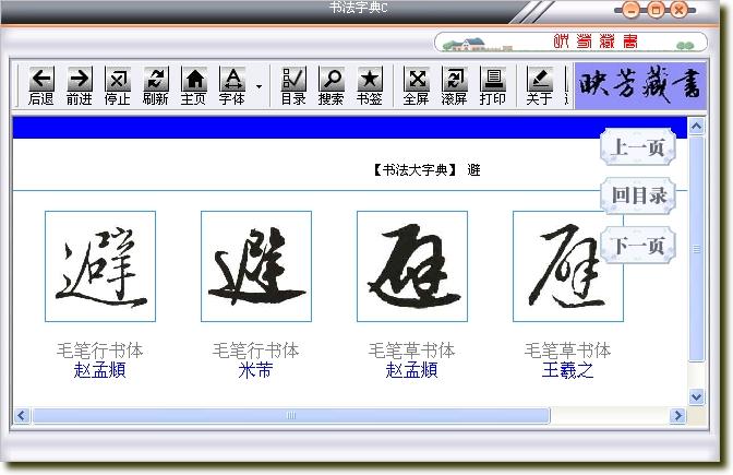 书法字典cv1.4 绿色版_wishdown.com
