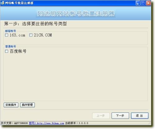 网站帐号批量注册器3.0 绿色版_wishdown.com