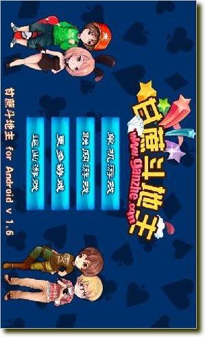 甘蔗斗地主手机版v1.7_wishdown.com