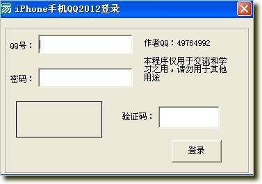 iPhone手机QQ2012登陆v1.0 绿色版_wishdown.com