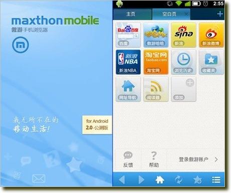 傲游云浏览器Android版 v5.0.3 安卓版