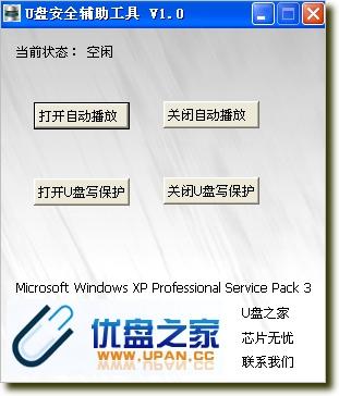 U盘安全辅助工具1.0 绿色版_wishdown.com
