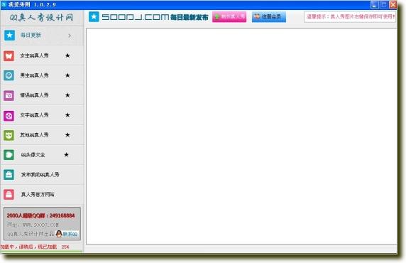 我爱秀图QQ秀v1.0.2.9 安装版_wishdown.com