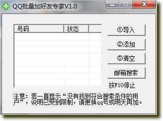 QQ批量加好友专家1.0绿色版_wishdown.com