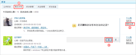 如何删除我访问过别人QQ空间的记录?