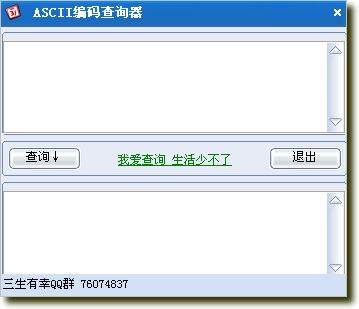 ASCII编码查询器1.0 绿色版_wishdown.com