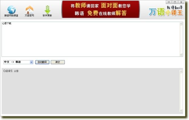 万语小译王韩语翻译1.0 绿色版_wishdown.com