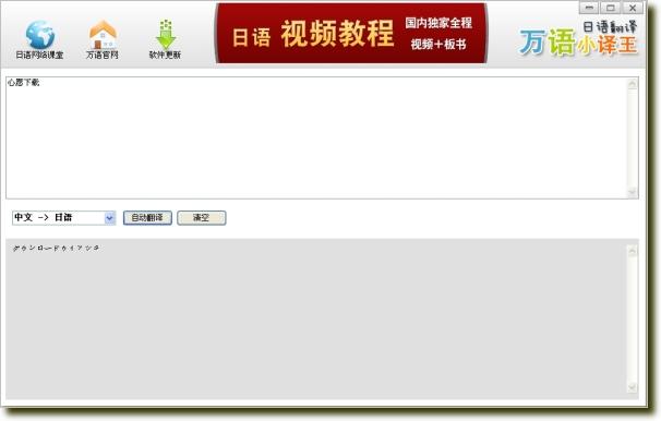 万语小译王日语翻译1.0 绿色版_wishdown.com