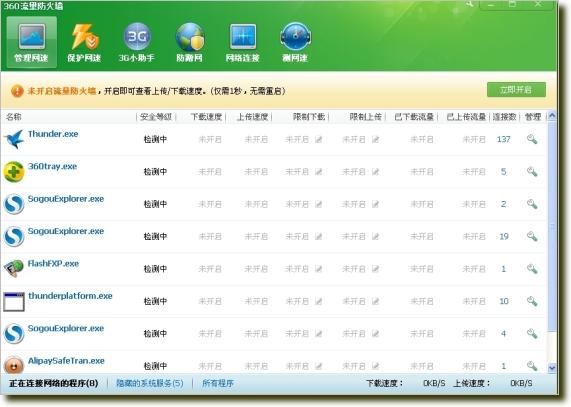 360流量防火墙独立版V2.2.8.1001 绿色版_wishdown.com