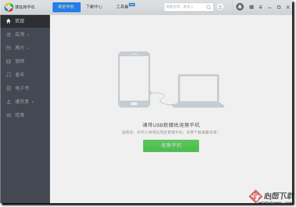 腾讯应用宝PC版 v5.8.1.5216 官方pc版