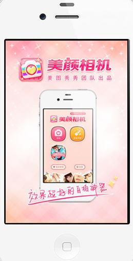 美颜相机iphone手机版 V4.6.5