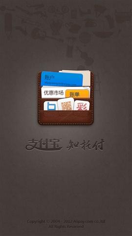 支付宝钱包iphone版 V9.9.6