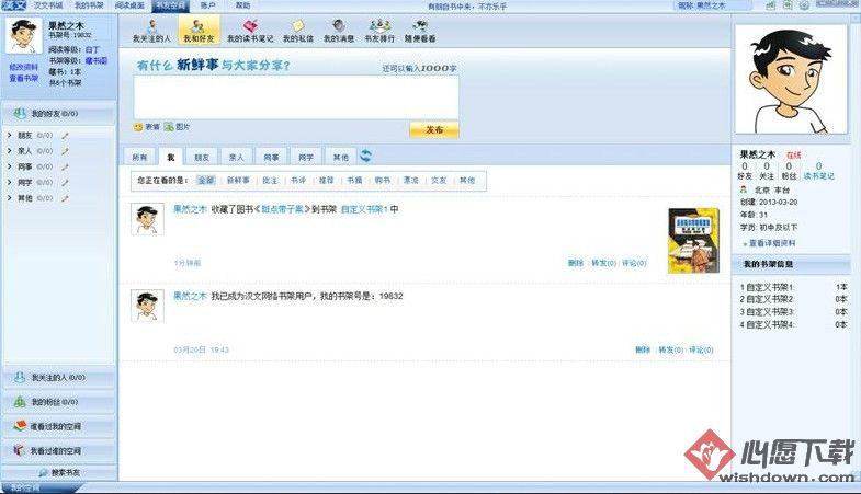 汉文网络书架 v1.6.6 官方最新版