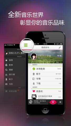 多米音乐iphone版 V6.6.5官方最新版