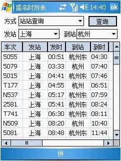 盛名列车时刻表 for WM 20141025官方最新版