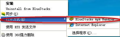 安卓模拟器bluestacks安装使用教程_安卓模拟器安装教程_wishdown.com