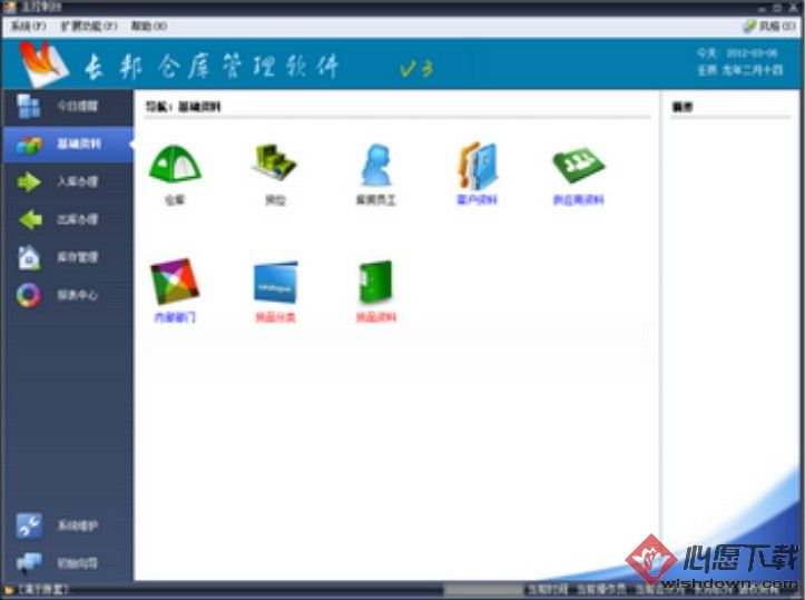 长邦仓库管理软件标准版 v3.5 免费版