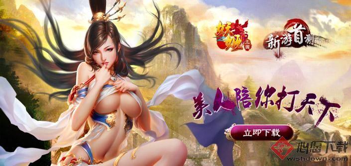 妖姬三国手机版