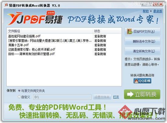 易捷PDF转换成Word转换器 v3.2 免费版