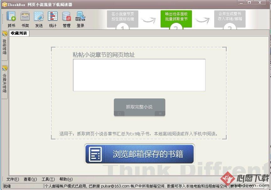 IbookBox小说批量下载阅读器64Bit v4.2.8 官方最新版