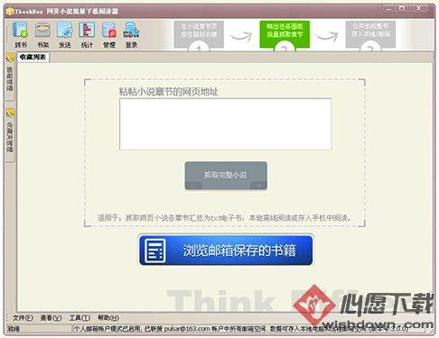 IbookBox小说批量下载阅读器32Bit v4.2.8.0 官方最新版