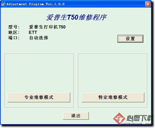 爱普生T50维修程序 V1.0 绿色汉化版